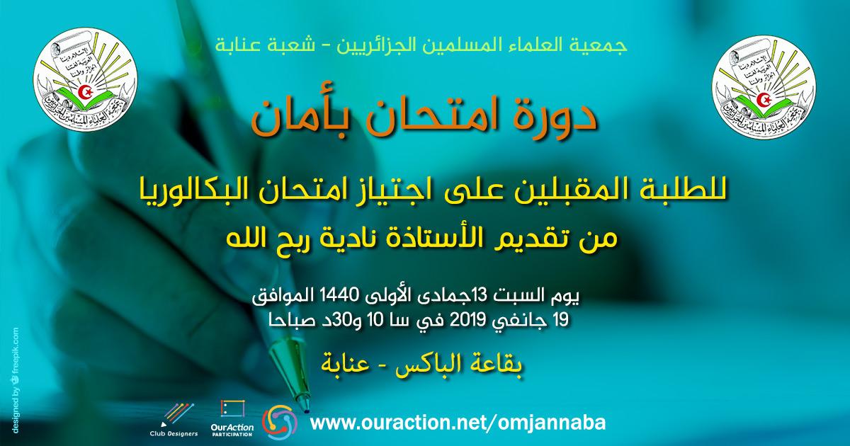 دورة امتحان بأمان للطلبة المقبلين على اجتياز امتحان البكالوريا - جمعية العلماء المسلمين الجزائريين - شعبة عنابة