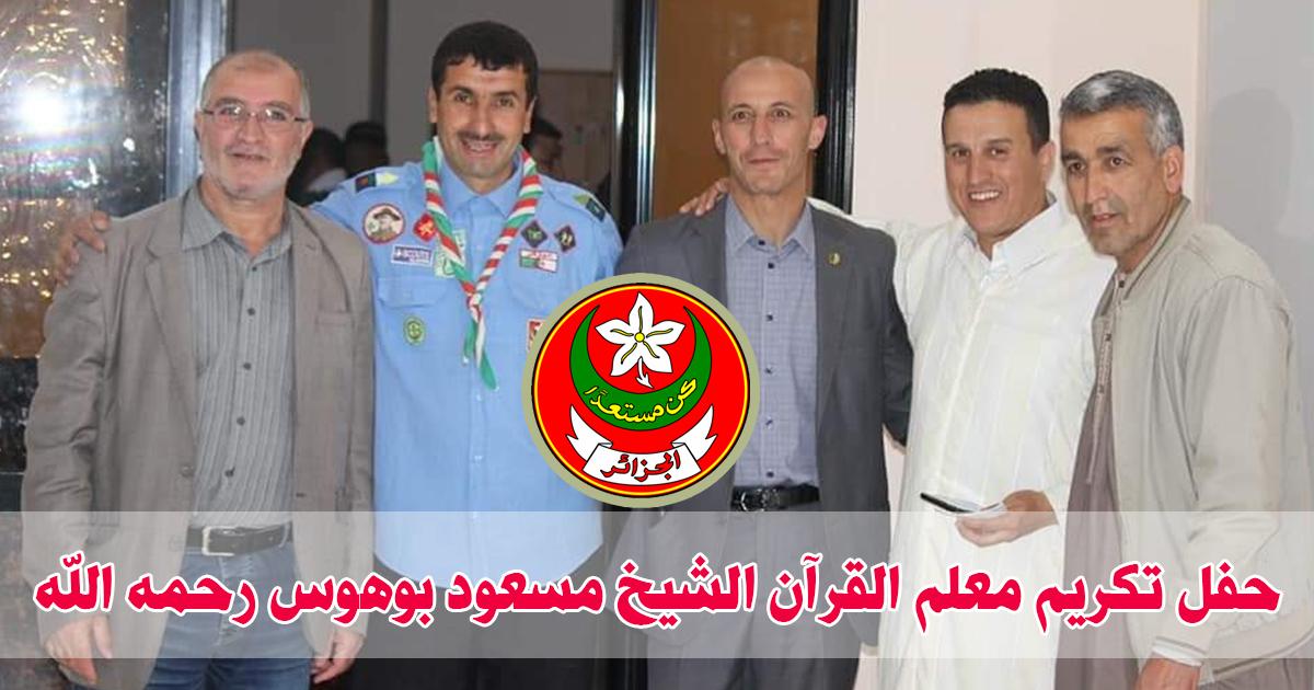 حفل تكريم معلم القرآن الشيخ مسعود بوهوس رحمه الله - فوج الشهيد قدور بولحية