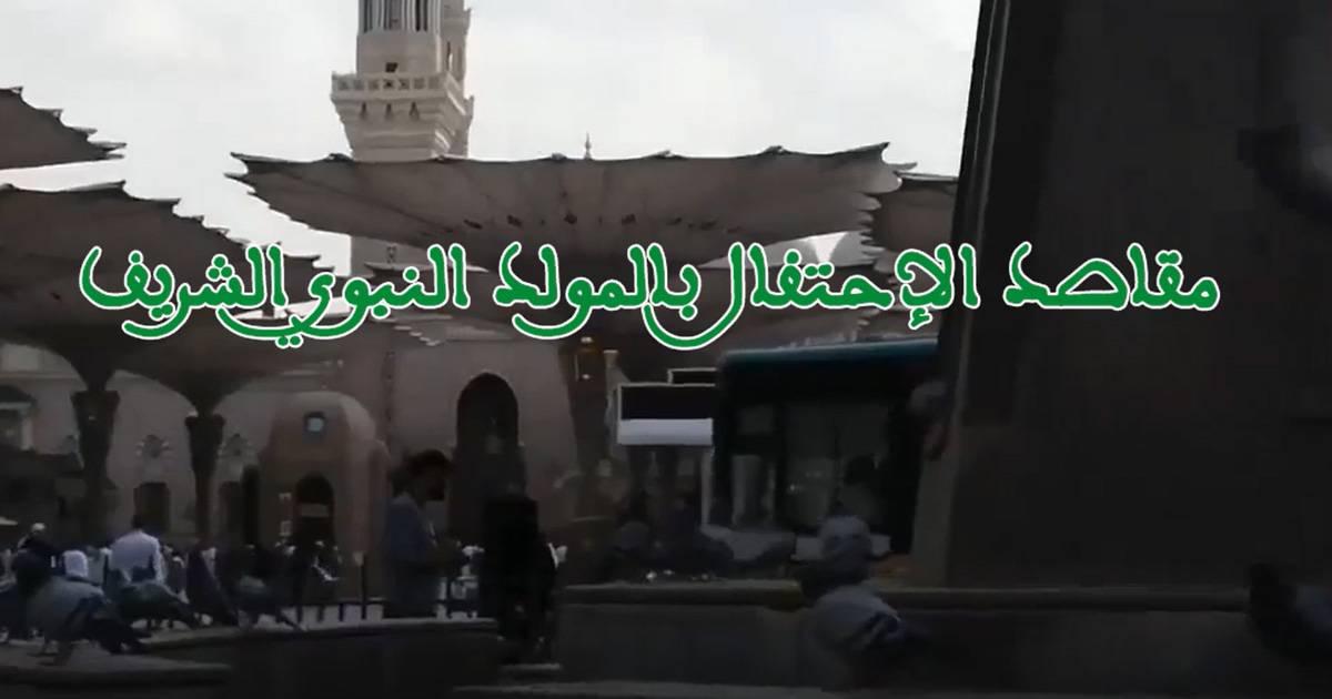 مقاصد الإحتفال بالمولد النبوي الشريف - المجلس العلمي لمديرية الشؤون الدينية بعنابة