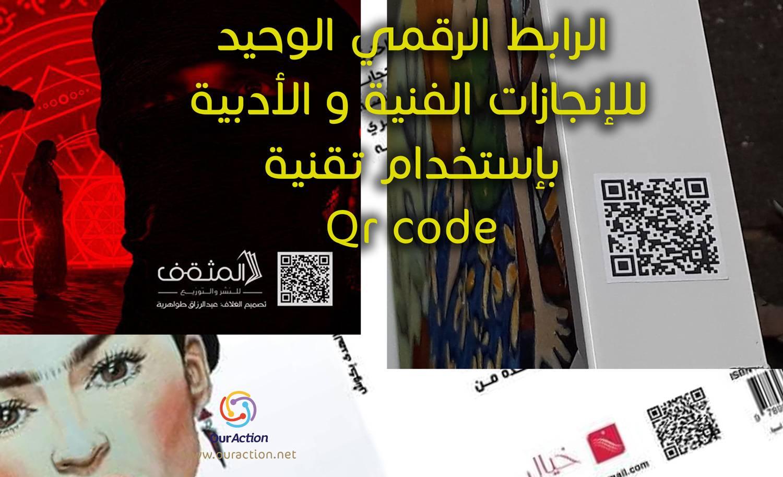 مبادرة الرابط الرقمي الوحيد للإنجازات الرقمية بإستخدام تقنية Qr code
