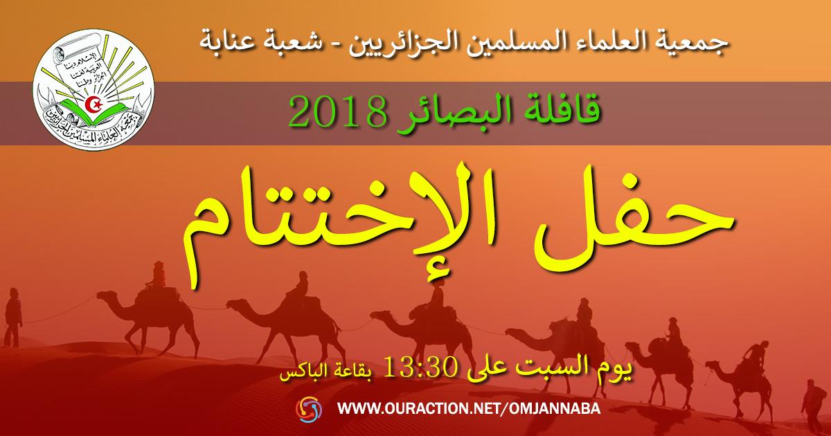 قافلة البصائر - 2018 - حفل الاختتام بقاعة الباكس - جمعية العلماء المسلمين الجزائريين - شعبة عنابة