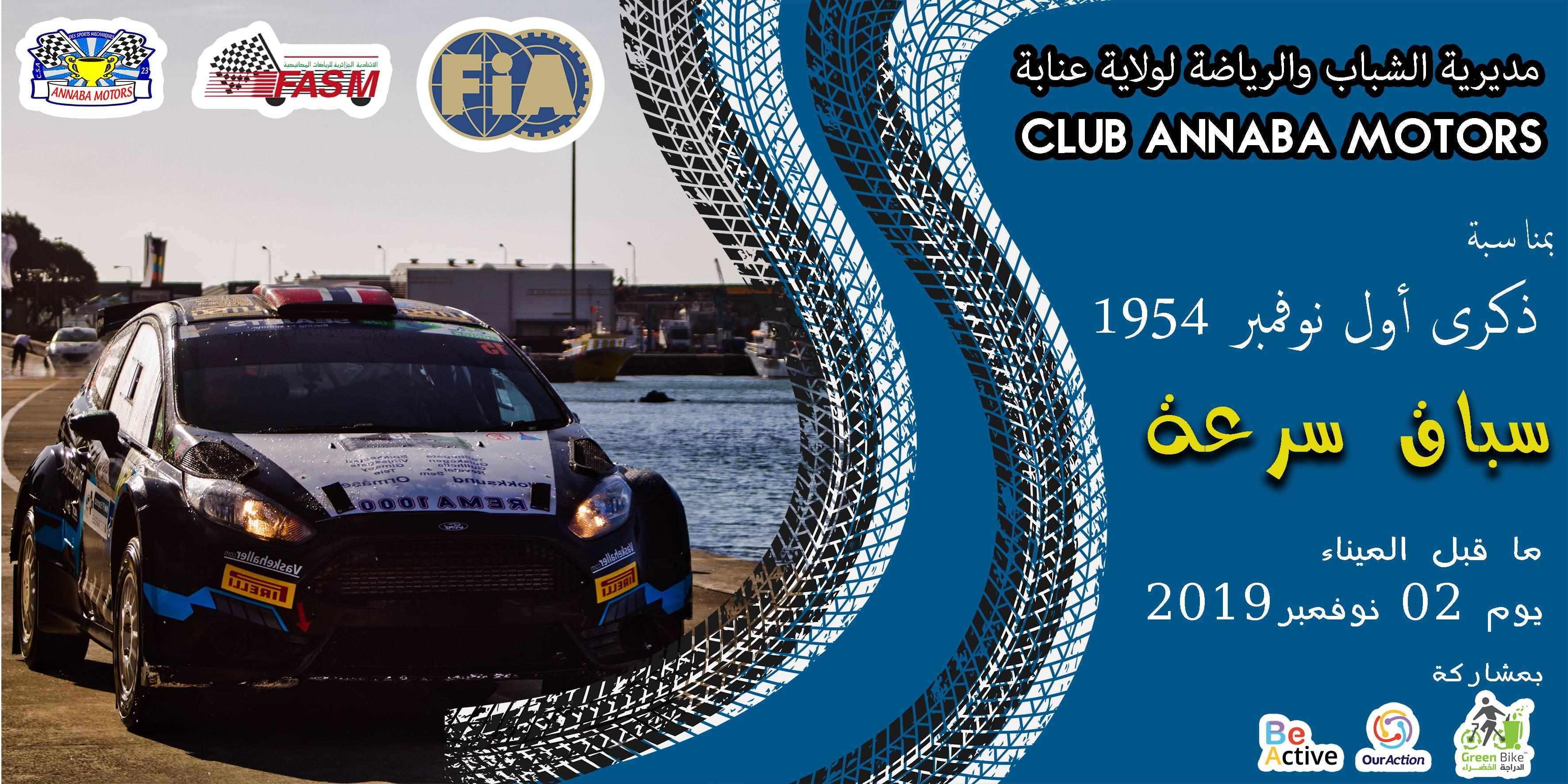 سباق السرعة عنابة نوفمبر 2019 - Club Annaba Motors