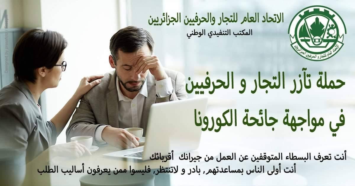 حملة تآزر بين التجار و الحرفيين - الاتحاد العام للتجار والحرفيين الجزائريين - مكتب عنابة