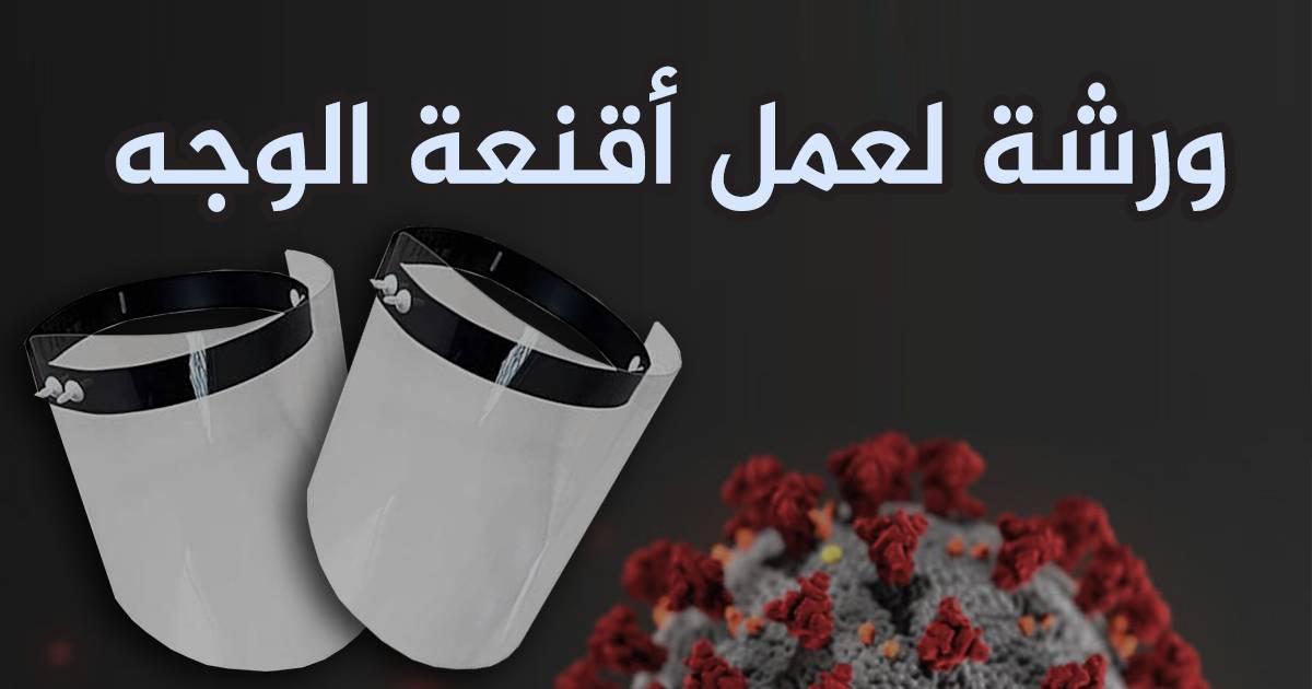 مشروع صنع 1000 قناع حماية الوجه - ANNABA TECH