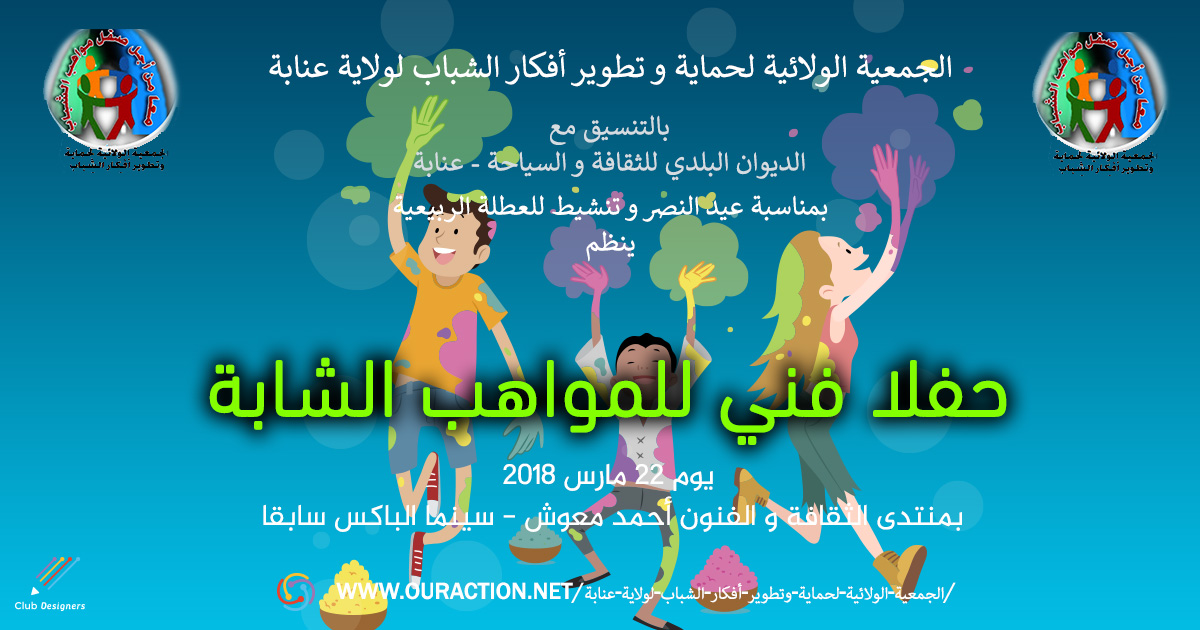 حفل فني للمواهب الشابة - الجمعية الولائية لحماية وتطوير أفكار الشباب لولاية عنابة