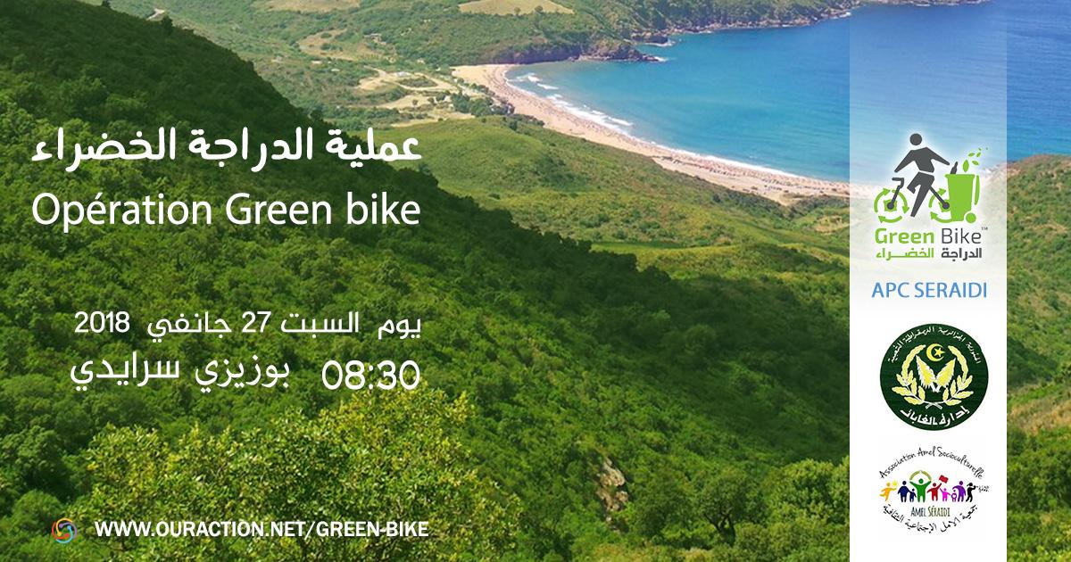 الدراجة الخضراء - بوزيزي - GREEN BIKE