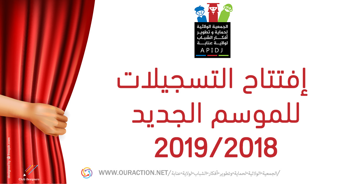 إفتتاح التسجيلات بالموسم الجديد 2018-2019 - الجمعية الولائية لحماية وتطوير أفكار الشباب لولاية عنابة