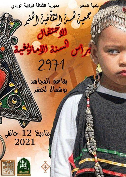 الاحتفال برأس السنة الامازيغية  - جمعية لمسة الثقافية المغير