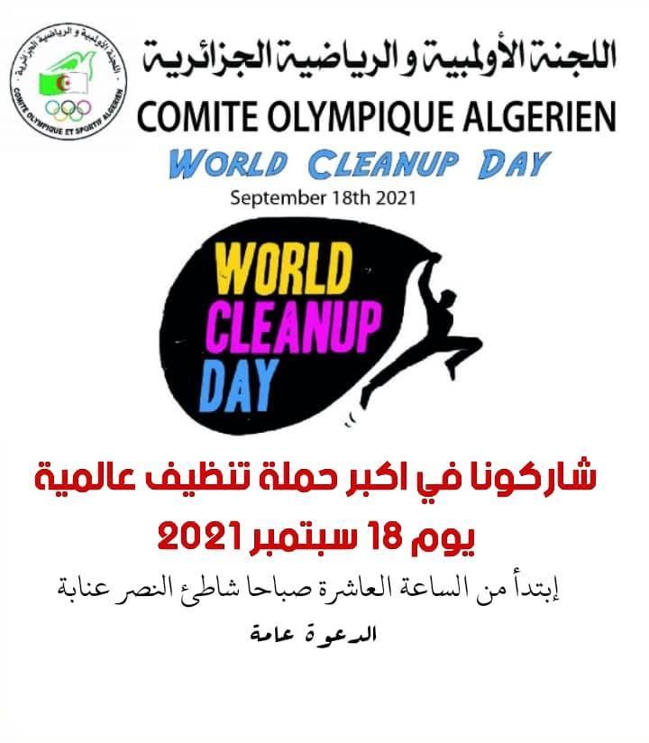 المشاركة في حملة تنظيف عالمية 2021 - شاطئ النصر  - GREEN BIKE