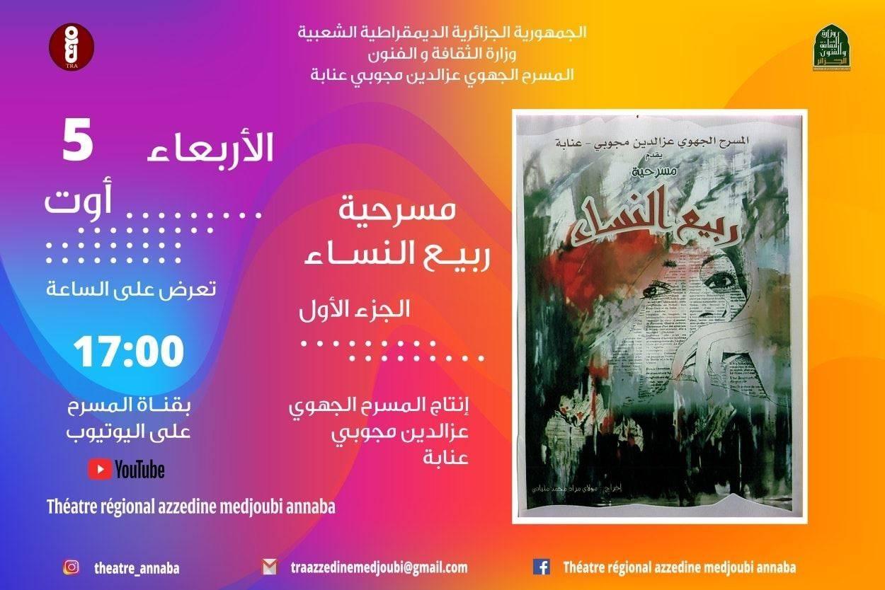 عرض مسرحية ربيع النساء على اليوتوب - المسرح الجهوي عز الدين مجوبي