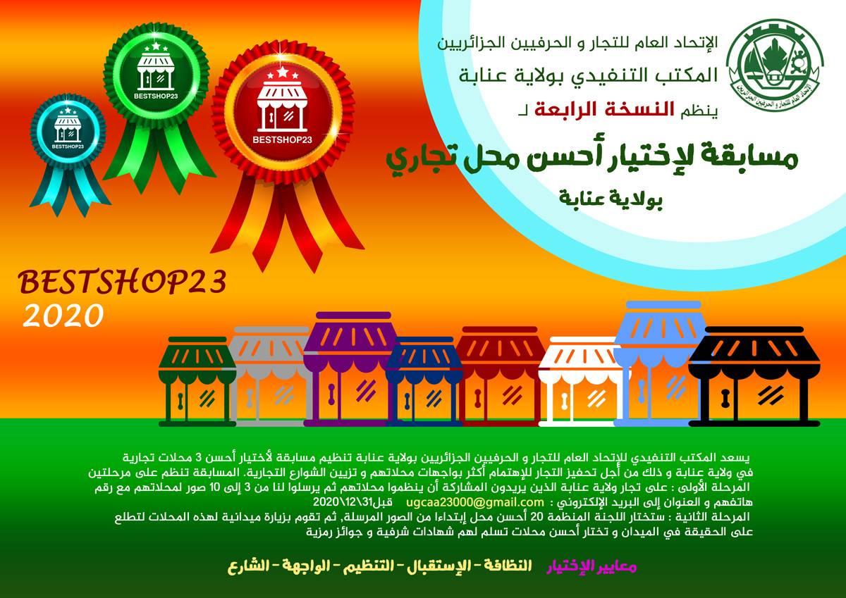 مسابقة إختيار أحسن 3 محلات بعنابة 2020 - الاتحاد العام للتجار والحرفيين الجزائريين - مكتب عنابة