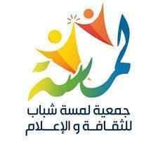 جمعية لمسة شباب للثقافة و الإعلام