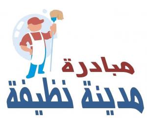 حملة حي نظيف لمواطن نظيف - جمعية حي طرفاية صالح