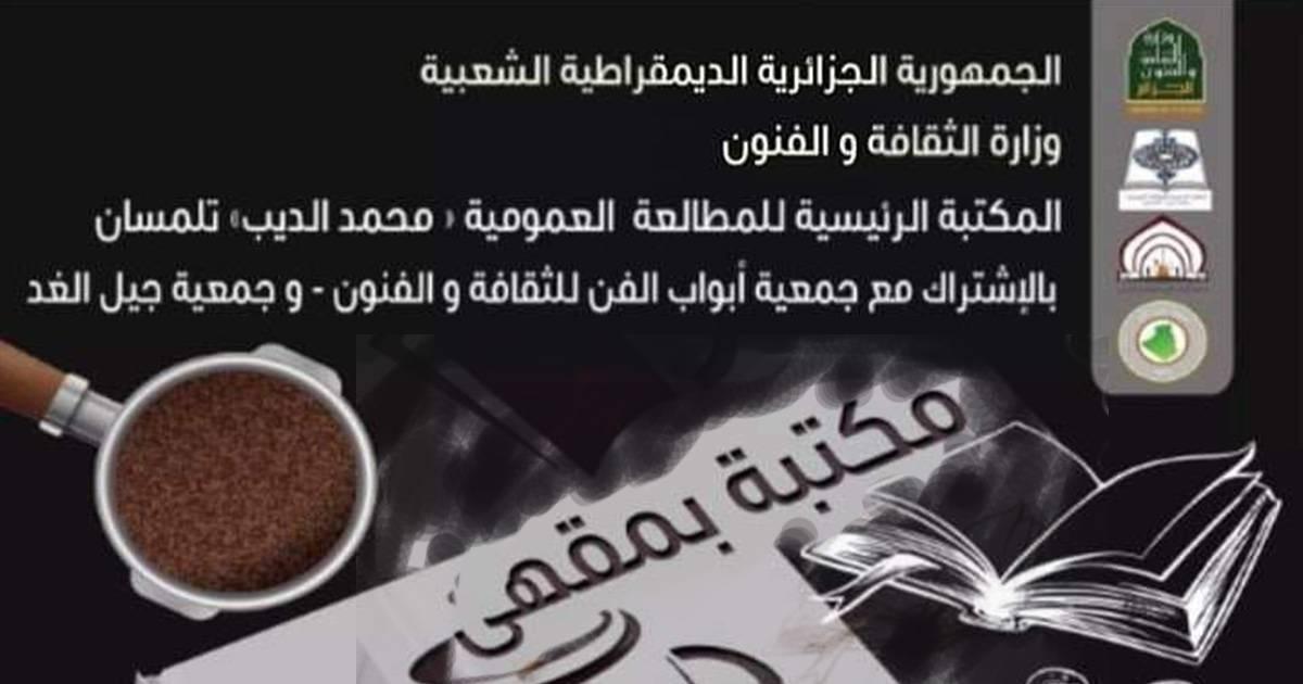افتتاح أول مكتبة بمقهى بمدينة مغنية - جمعية جيل الغد