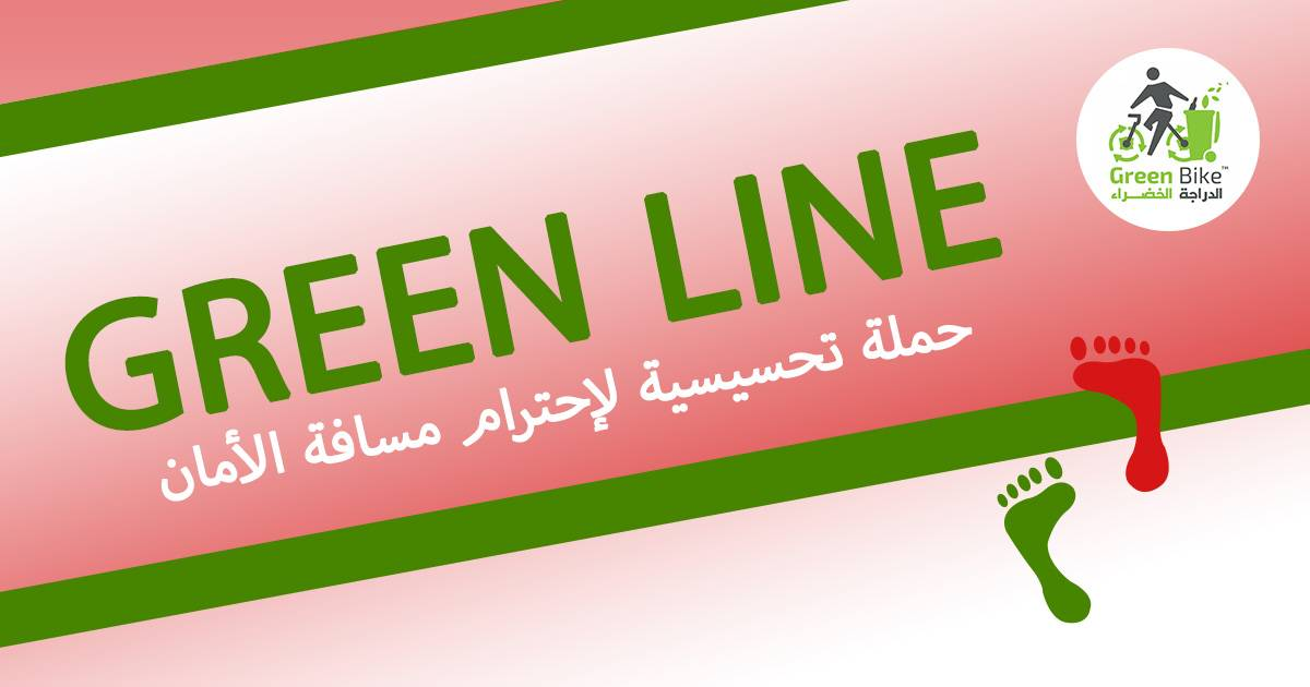 Green Line Khaeaza - GREEN BIKE