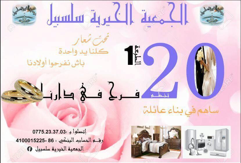 زواج جماعي  - جمعية سلسبيل الخيرية