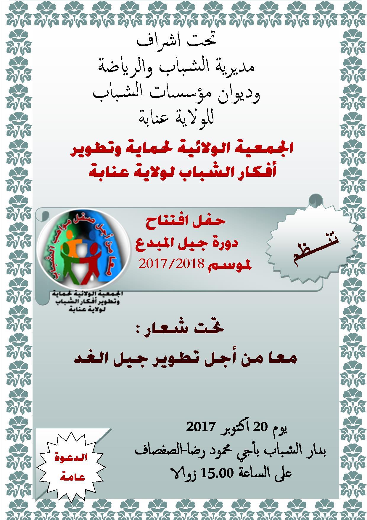 افتتاح دورة جيل المبدع للمواهب الشابة  - الجمعية الولائية لحماية وتطوير أفكار الشباب لولاية عنابة
