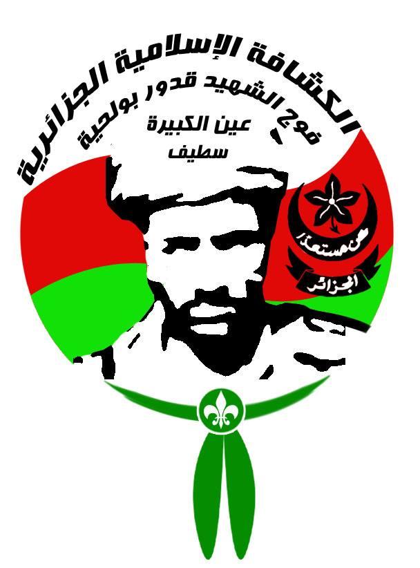 الكشافة الإسلامية الجزائرية - فوج الشهيد قدور بولحية