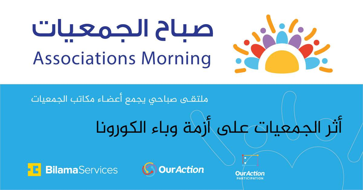 صباح الجمعيات 06 : أثر الجمعيات على أزمة وباء الكورونا - Bilama Services