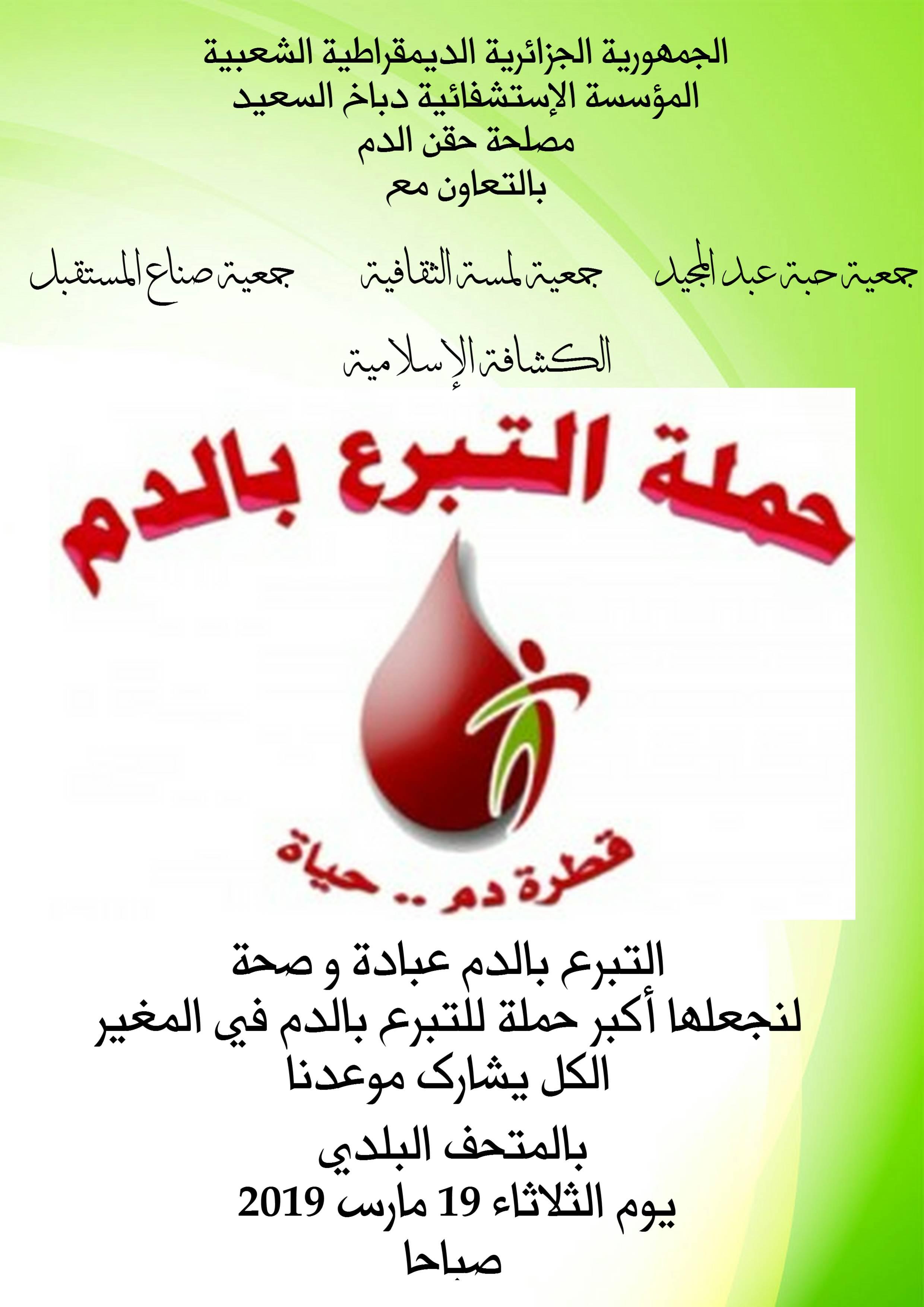 المشاركة في حملة للتبرع بالدم - جمعية لمسة الثقافية المغير