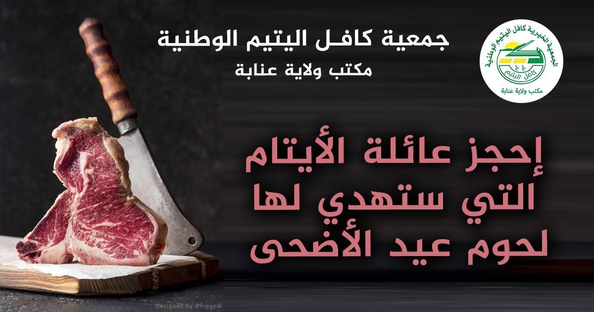 إحجز عائلتك الأيتام التي ستهدي لها لحوم عيد الأضحى - كافل اليتيم الوطنية - مكتب ولاية عنابة