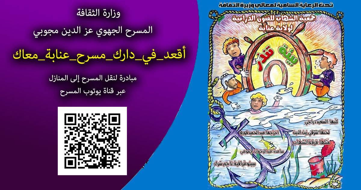 عرض مسرحية بيئة تنذر للاطفال على اليوتوب - المسرح الجهوي عز الدين مجوبي