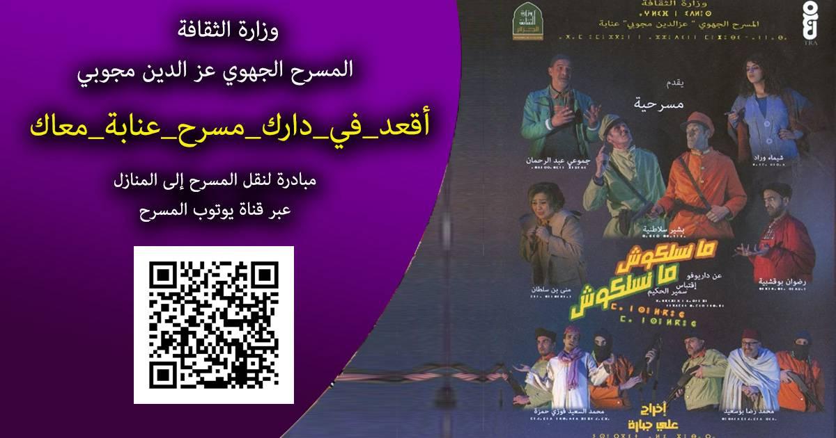 عرض مسرحية ماسلكوش مانسلكوش على اليوتوب - المسرح الجهوي عز الدين مجوبي