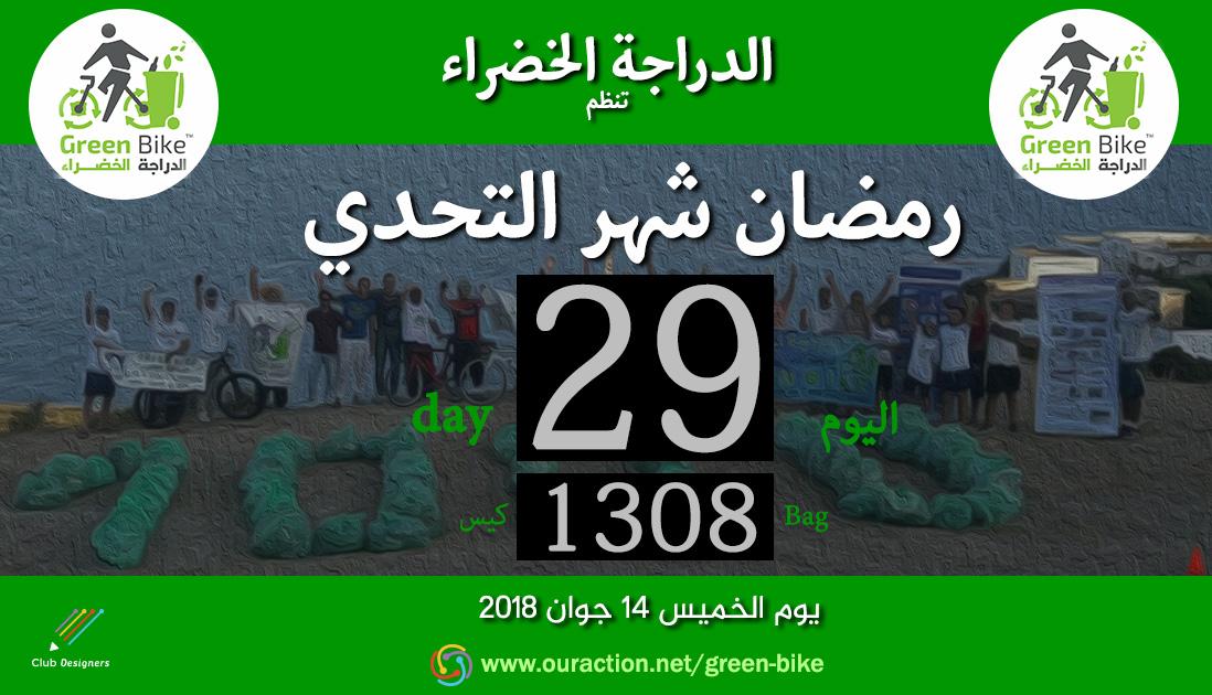 شهر التحدي رمضان 2018 - 29 - GREEN BIKE