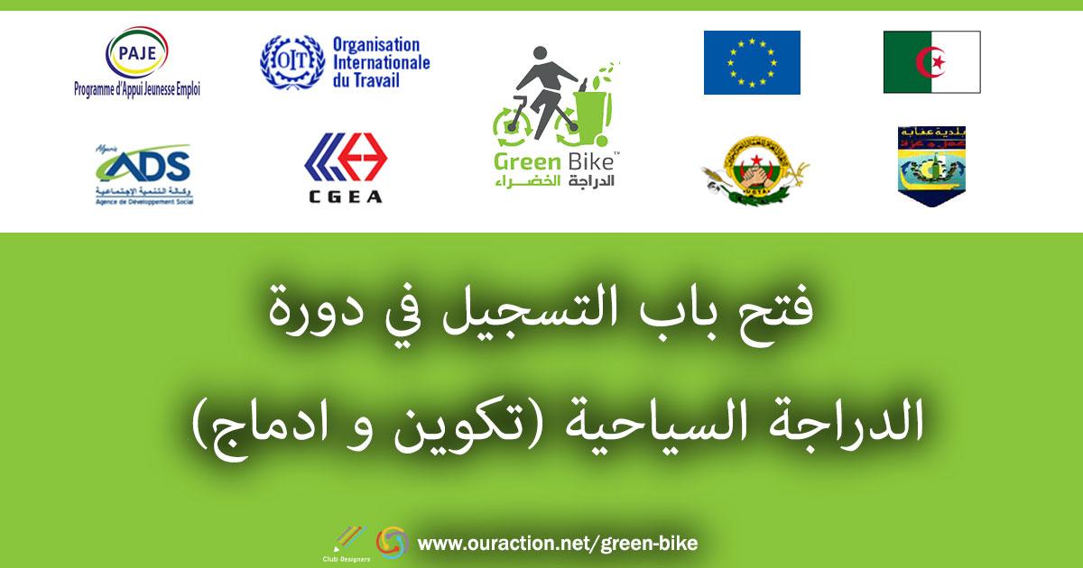 الدراجة السياحية : تكوين و ادماج - GREEN BIKE