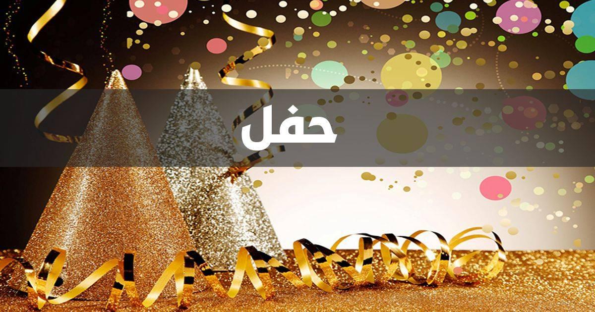 حفل عيد الفطر المبارك لعائلات الجمعية - كافل اليتيم الوطنية - مكتب ولاية عنابة