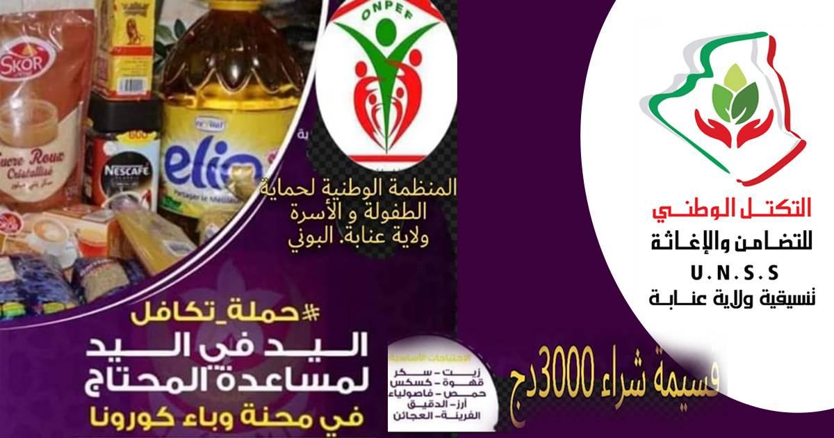 حملة تكافل عن طريق توزيع قسيمة شراء 3000دج - تنسيقية ولاية عنابة للتكتل الوطني للتضامن و الإغاثة