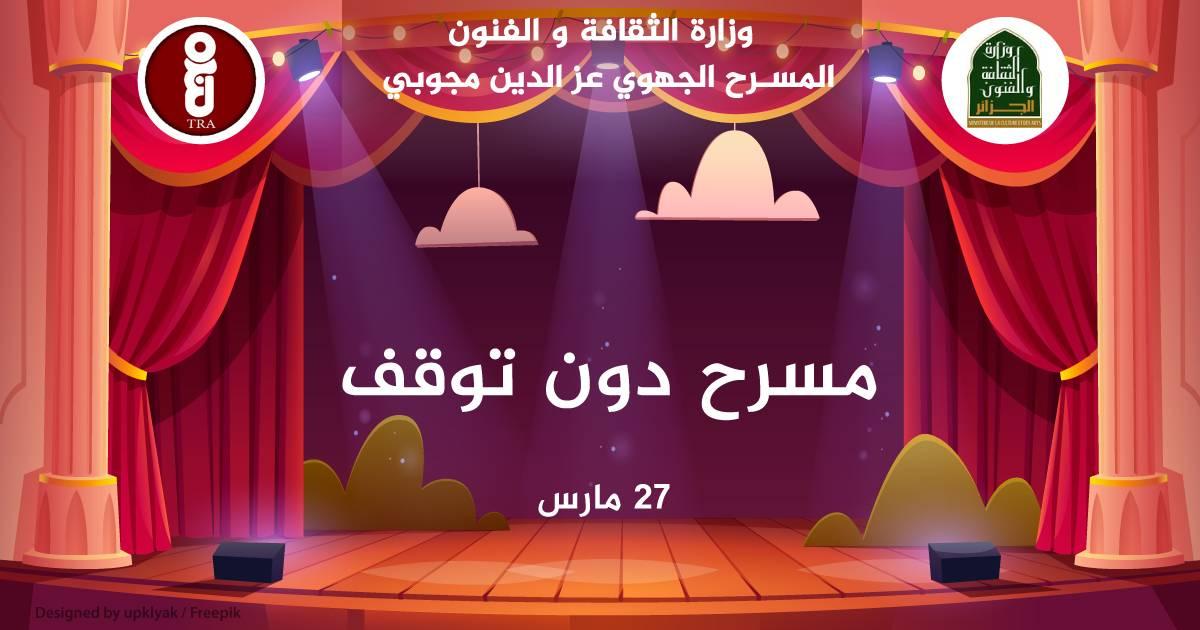 مسرح دون توقف - المسرح الجهوي عز الدين مجوبي