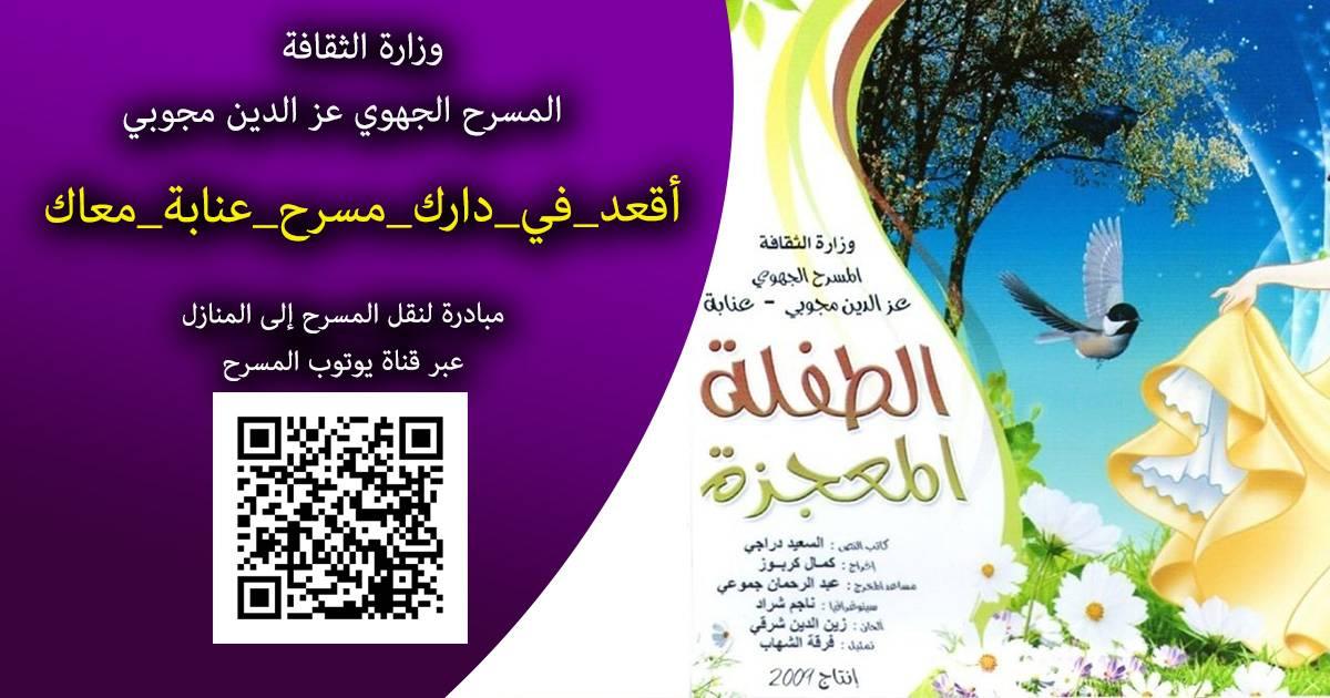 عرض مسرحية الطفلة المعجزة للاطفال على اليوتوب - المسرح الجهوي عز الدين مجوبي