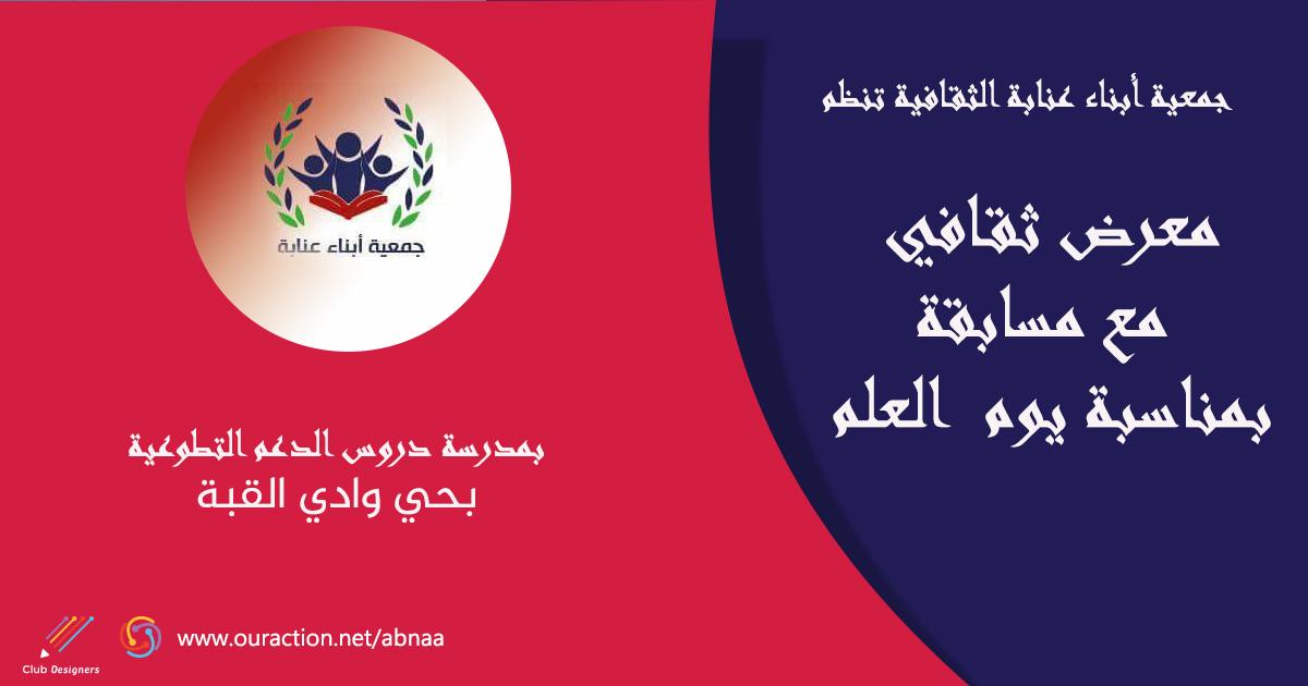 معرض ثقافي و مسابقة بمناسبة يوم العلم -  جمعية أبناء عنابة الثقافية