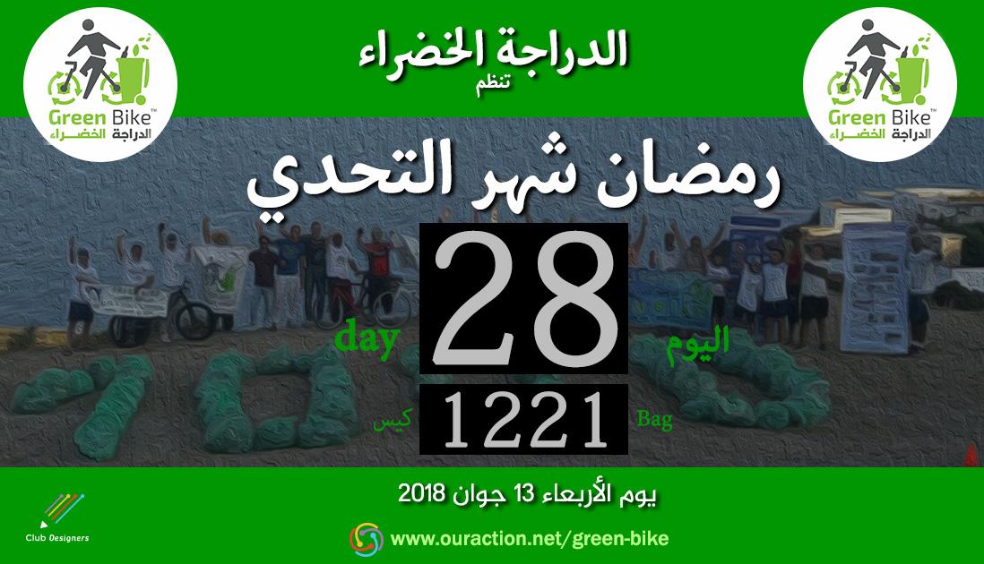 شهر التحدي رمضان 2018 - 28 - GREEN BIKE