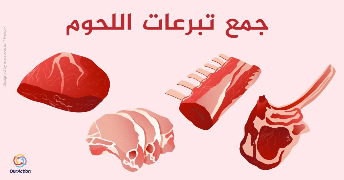 جمع تبرعات اللحوم لصالح عائلات الأيتام و الأرامل - كافل اليتيم الوطنية - مكتب ولاية عنابة