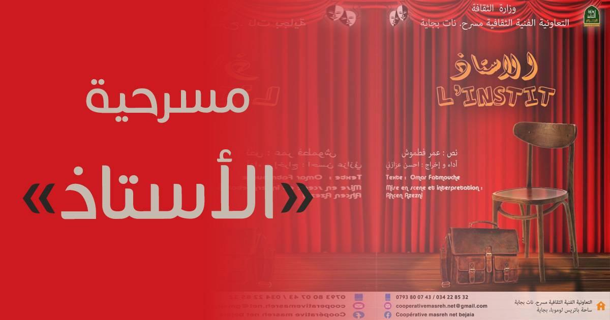عرض مسرحية بعنوان الأستاذ - المسرح الجهوي عز الدين مجوبي