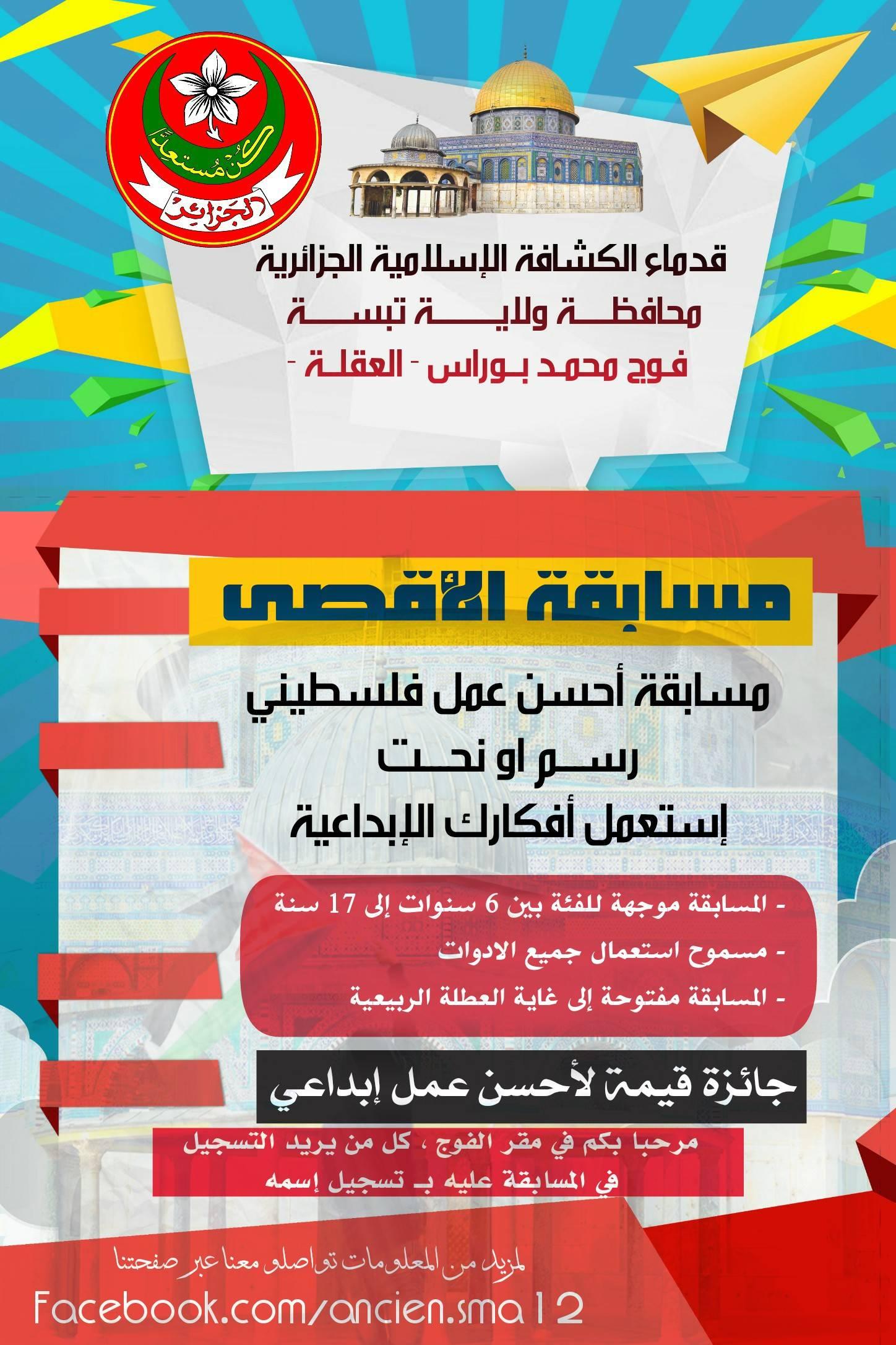 مسابقة الاقصى  - قدماء الكشافة الاسلامية الجزائرية - فوج محمد بوراس العقلة ولاية تبسة -