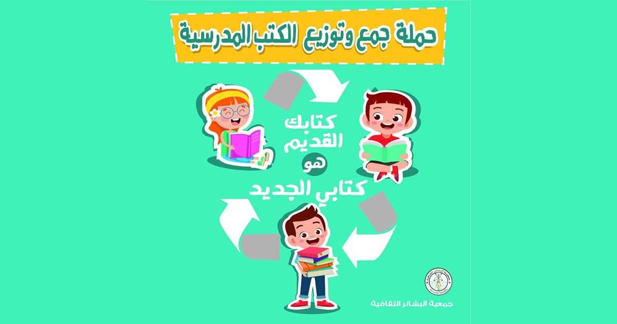 حملة جمع الكتب المدرسية المستعملة و إعادة توزيعها - جمعية البشائر