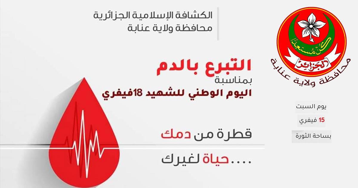 حملة التبرع بالدم بمناسبة اليوم الوطني للشهيد - الكشافة الإسلامية الجزائرية - المحافظة الولائية عنابة
