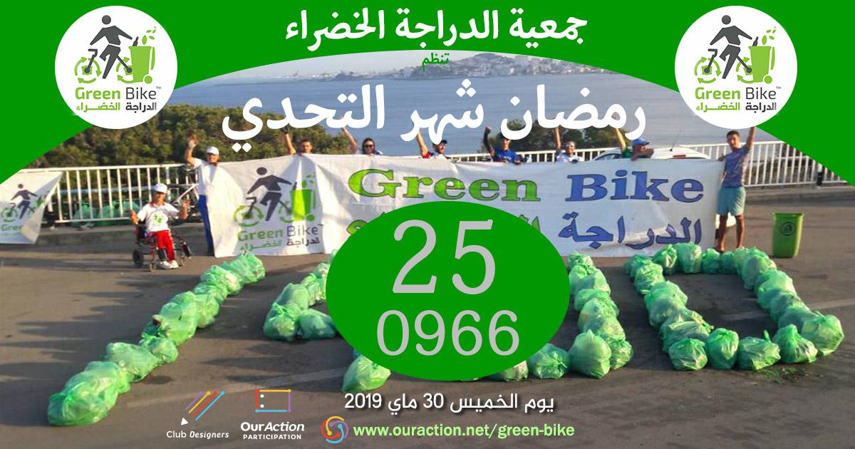 شهر التحدي رمضان 2019 - 25 - GREEN BIKE