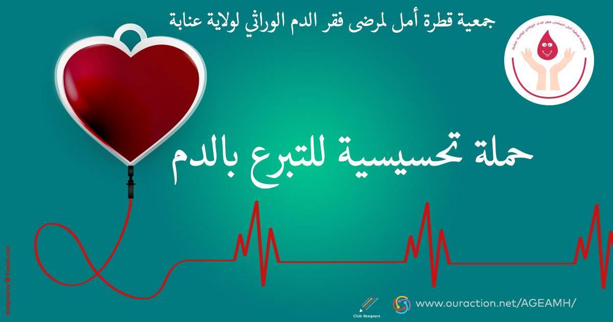 حملة تحسيسية ، توعوية و إقناعية للتبرع بالدم - جمعية قطرة أمل لمرضى فقر الدم الوراثي لولاية عنابة