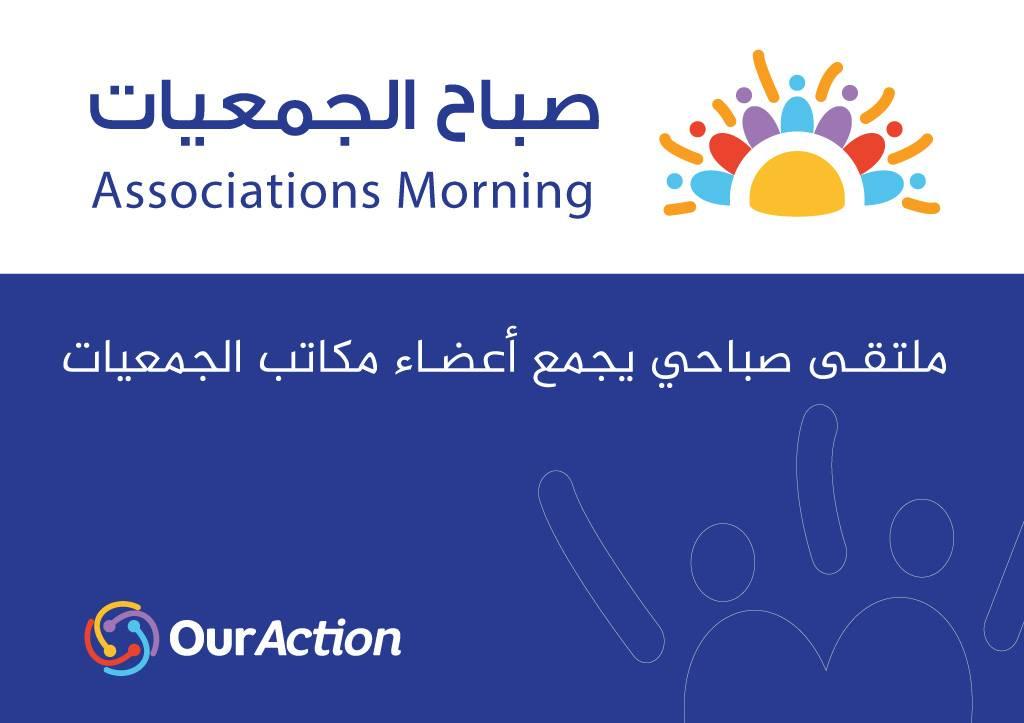 لقاء صباح الجمعيات