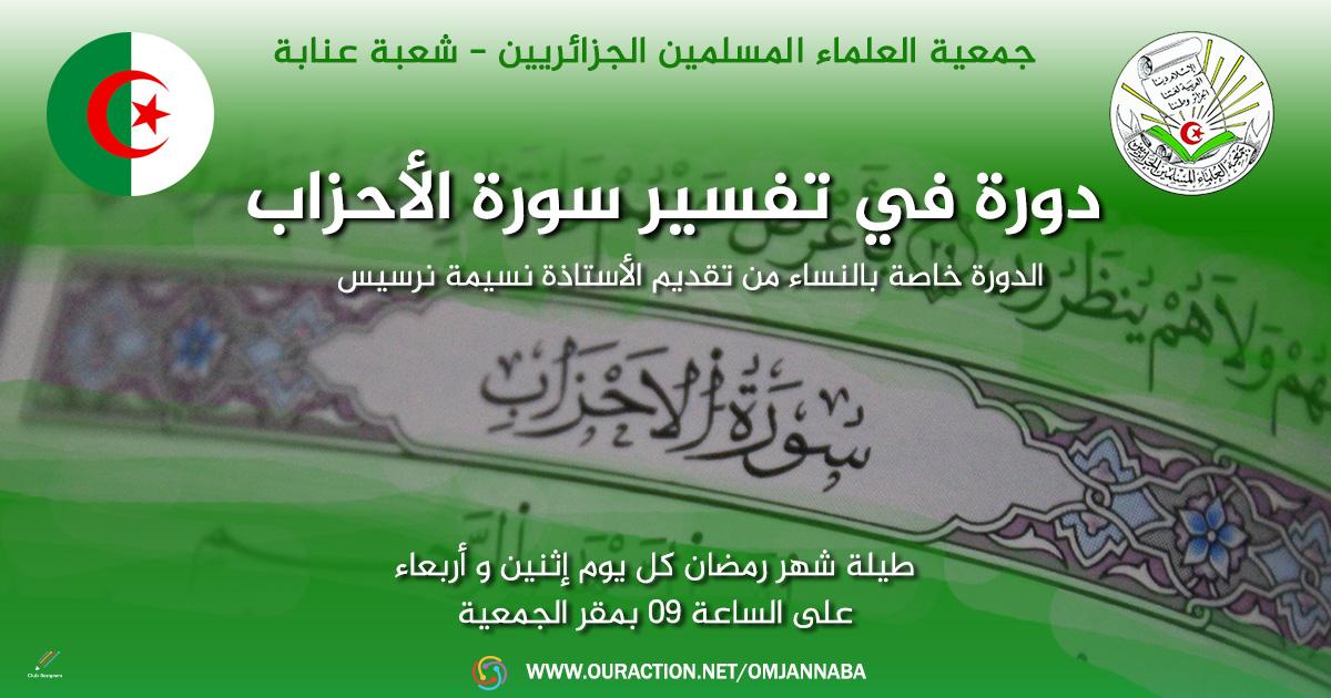 دورة في تفسير سورة الأحزاب - جمعية العلماء المسلمين الجزائريين - شعبة عنابة