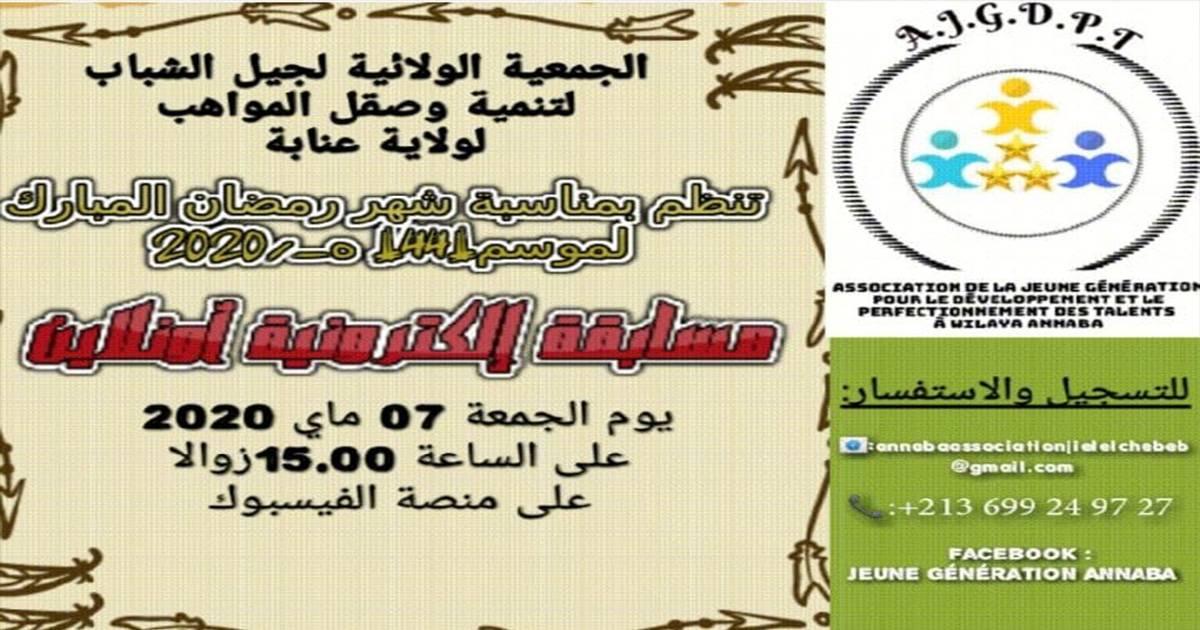 مسابقة الكترونية اونلاين - الجمعية الولائية لجيل الشباب لتنمية وصقل المواهب لولاية عنابة