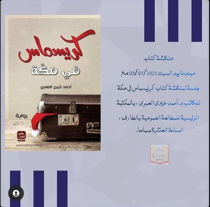 مناقشة كتاب كريسماس في مكة - فضاء الشباب المثقف