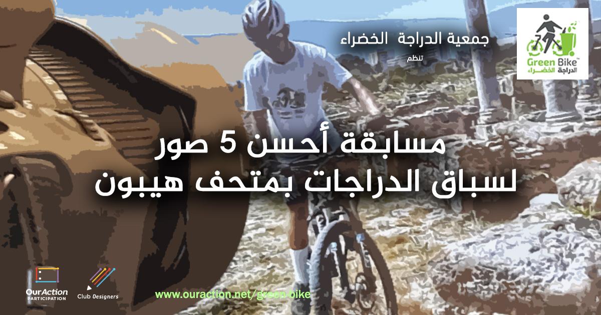 مسابقة أحسن 5 صور  لسباق الدراجات بمتحف هيبون - GREEN BIKE