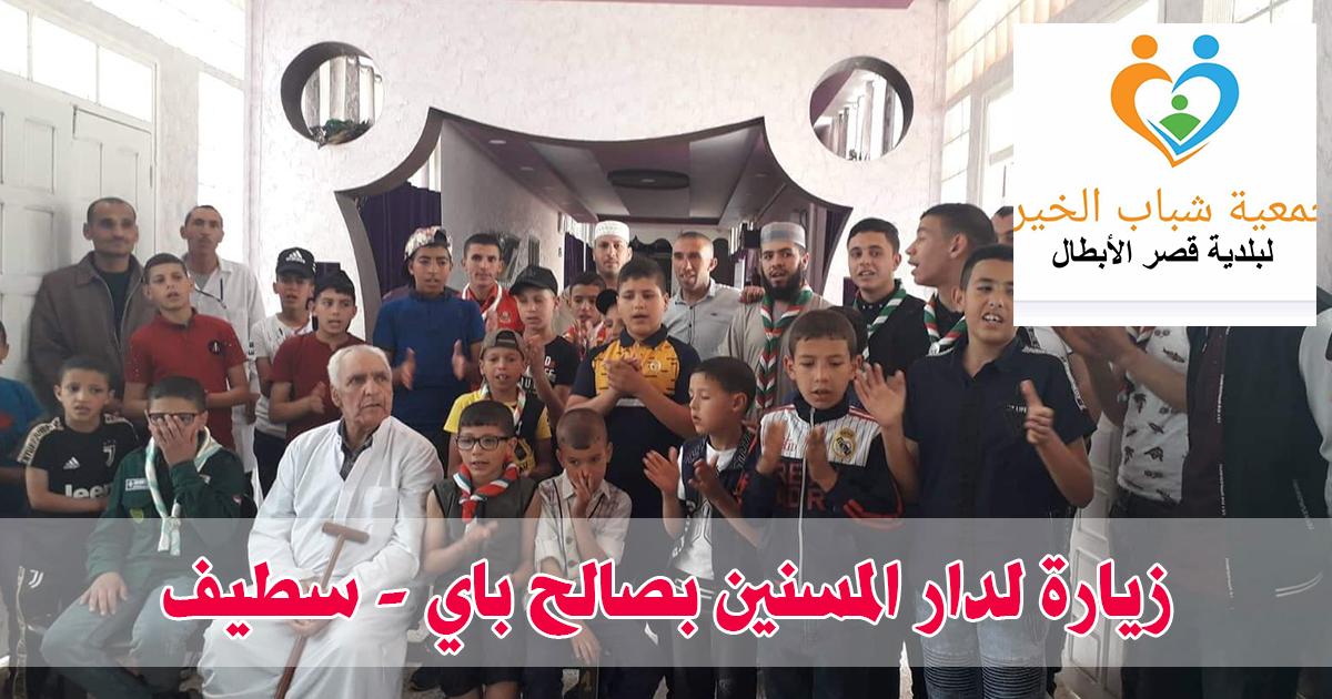 زيارة لدار المسنين بصالح باي - سطيف - جمعية شباب الخير - لقصر الأبطال