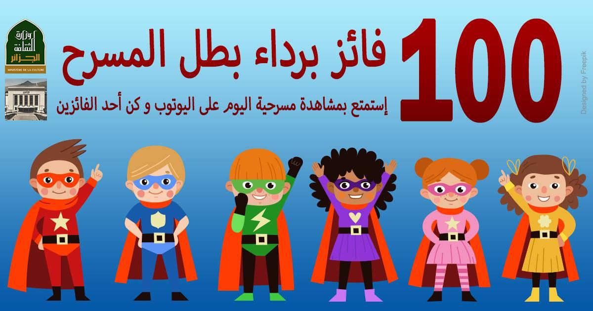 مسابقة 100 فائز برداء بطل المسرح - المسرح الجهوي عز الدين مجوبي