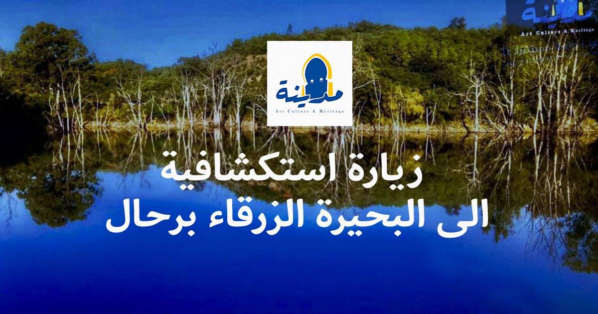 زيارة استكشافية 2 الى البحيرة الزرقاء برحال - جمعية المدينة للحفاظ على التراث العنابي